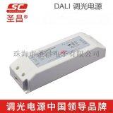 聖昌45W DALI調光電源 恆流500mA 700mA 900mA 1050mA 1400mA LED驅動電源