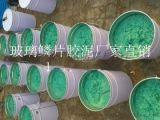 环保玻璃鳞片胶泥,防腐胶泥报价