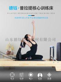 普拉提器械纯实木核心床瑜伽高架床