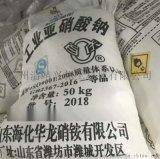 工业级亚硝酸钠 海化亚硝酸钠 99亚硝酸钠