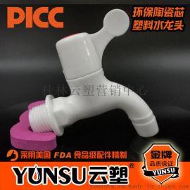 PP云塑塑料小水龙头 户外花园拖把池水嘴云塑厂家直销 新款推荐