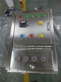 订做BXS防爆检修电源插座箱/带总开关/3P+PE