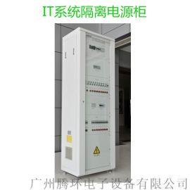 邯郸洁净手术室IT系统隔离电源柜