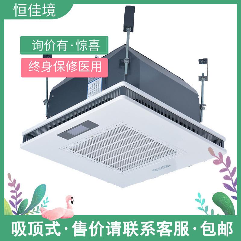 恆佳境吸頂空氣消毒機 醫用空氣消毒 數控醫用消毒