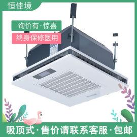 恒佳境吸顶空气消毒机 医用空气消毒 数控医用消毒