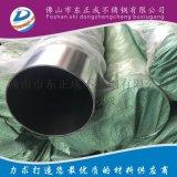 佛山食品級不鏽鋼管,316L不鏽鋼衛生級管