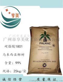 1801硬脂酸 也称十八酸 增塑剂脱模剂