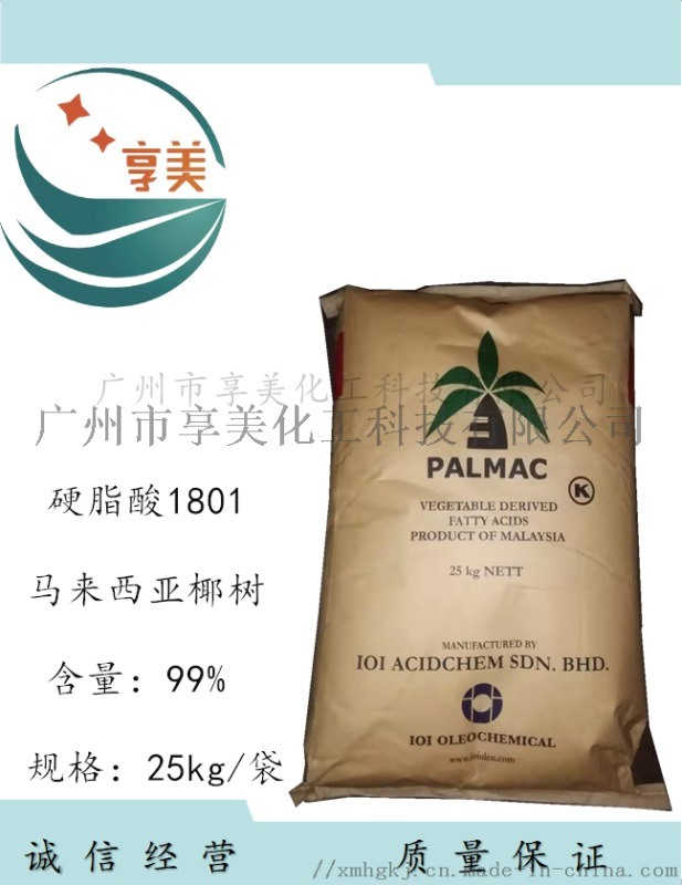 1801硬脂酸 也稱十八酸 增塑劑脫模劑
