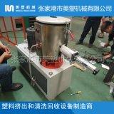 三元材料混料机,SHR-10L正极材料混合机,锂电池混合机