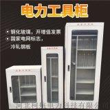 工具柜供应五金冷轧板电力柜价格