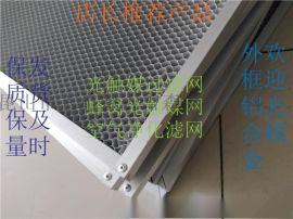 定做铝基蜂窝臭氧分解滤网 空气净化器过滤网