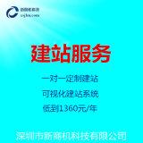 网站建站公司,深圳建网站公司,深圳网站建设公司