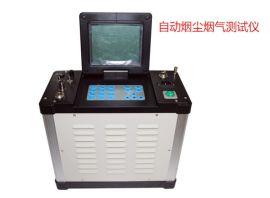 環保局指定型號LB-70C煙塵顆粒物檢測儀