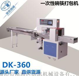 厂家供应一次性塑胶碗筷DK260全自动包装机械