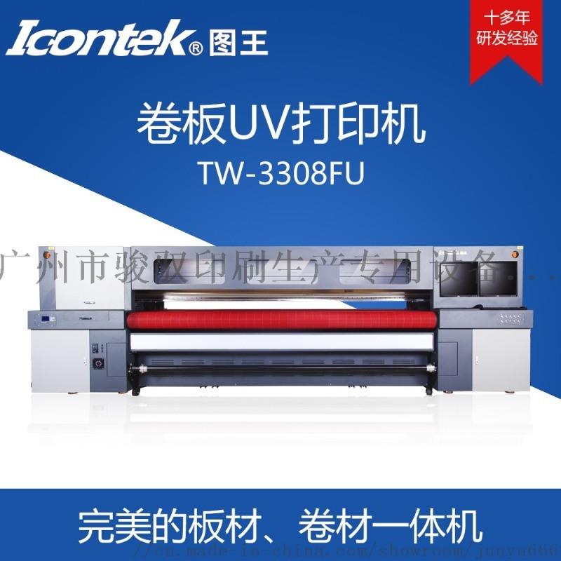 广州图王直销UV网带机/机场广告/玻璃/公共标识