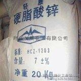 厂家直销硬脂酸锌 固体润滑剂 塑料热稳定剂