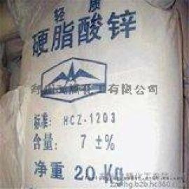 廠家直銷硬脂酸鋅 固體潤滑劑 塑料熱穩定劑