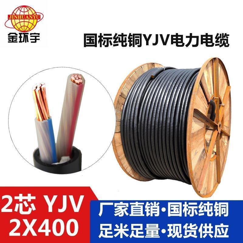 供应金环宇电缆 YJV系列 YJV2*300电缆 深圳金环宇电缆质量怎么样