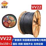【大量供应】金环宇电缆 VV22-3*150+2*70平方电缆 铜芯五芯电缆