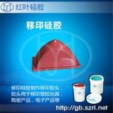 商标移印矽胶、不规图案移印硅胶、不冒油的移印矽利康