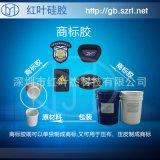 环保液体服装商标硅橡胶