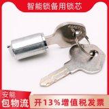 鋅合金鎖芯 來樣定做5號鋅合金鎖芯 雙排葉片工程安全鎖具