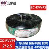 環威電線  ZC-RVVPS  2*2.5    對絞型電纜 485通訊線