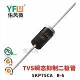 5KP75CA雙向 TVS瞬態抑制二極體 R-6封裝 佑風微品牌