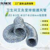 铝箔排烟通风管,艾灸排烟管,卫生间换气扇铝箔管