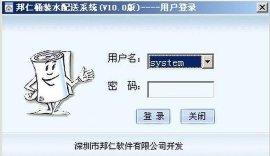 邦仁桶装水软件(10.1)