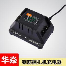 钢筋捆扎机充电器华焱ZKZ-A 电池双充充电器绑扎钢筋机器充电器