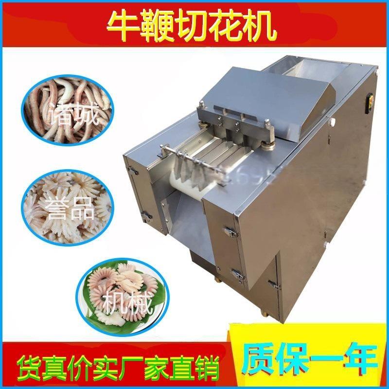 自动切牛鞭花机 不锈钢材质可调深浅国标纯铜芯电机 鸡胗切花机