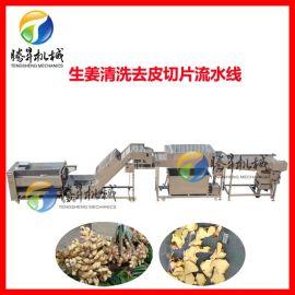 根茎果蔬流水线 生姜/大姜清洗机去皮清洗切割生产线