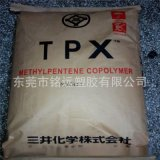TPX/三井化学/DX320/透明级/塑胶原料