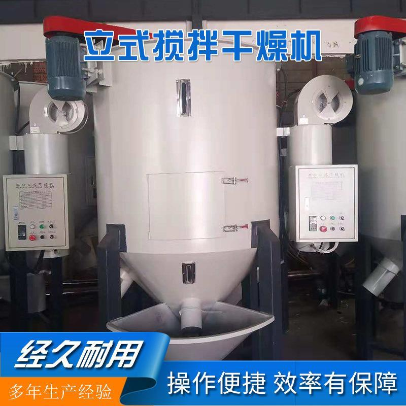 大型塑料立式攪拌乾燥機,塑料顆粒乾燥攪拌機可定製