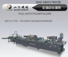 全自动高速煳盒机(QHZ-580C/780C型)