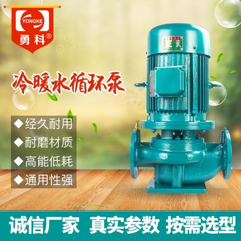GD40管道離心泵 工業建築鍋爐迴圈水泵