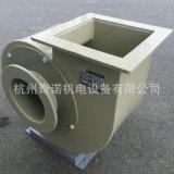 供应PP4-72-7A型3KW耐酸碱PP塑料防腐防爆离心通风机