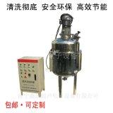 专业制造  超声波搅拌罐 多功能   行业领先  山东鑫欣
