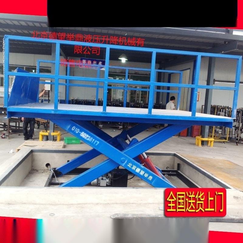 北京德望升降机,液压升降平台,固定式升降货梯,库房仓库升降机