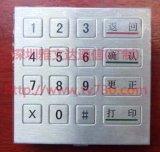 自助售票机 取票机 ……金属键盘