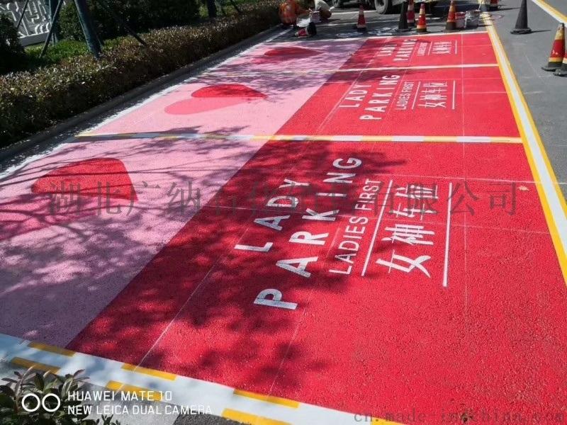 湖北彩色防滑路面漆透水混凝土湖北广纳石化