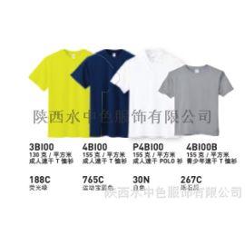 西安运动服饰 户外服装 成人-青少年速干 防紫外线 T恤 白色 蓝色 红色