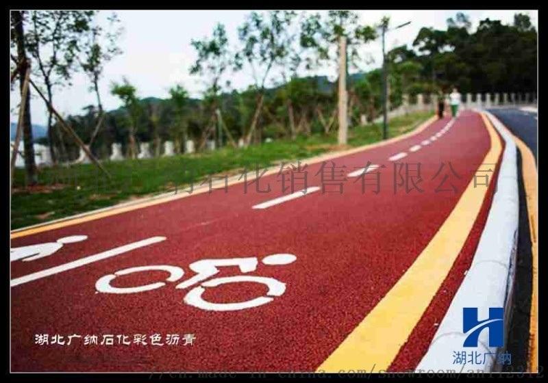 湖北彩色沥青道路供应商湖北广纳石化