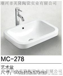 美隆MC-278艺术盆