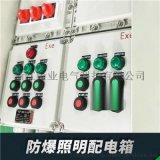 BXMD压铸铝防爆配电箱