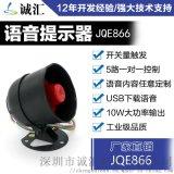 JQE866開關控制式語音播報器