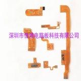 承接FPC柔性線路板,軟排線,排線,大小批量,打樣