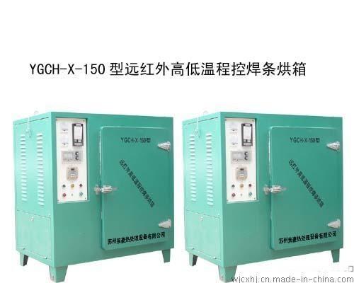 远红外高低温程控焊条烘箱