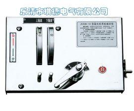 现货供应高压柜JSXGN-12机械闭锁